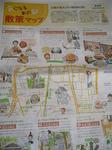 2013.2kプレス・ホッペちゃん・パースケ・野球ボール 002.jpg
